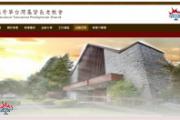 VTPC - Vancouver Taiwanese Presbyterian Church
